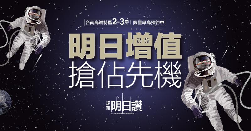 遠雄明日讚 遠雄台南高鐵唯一力作